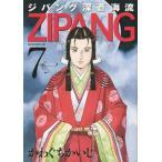 ジパング 深蒼海流 7 (モーニングKC)/かわぐちかいじ/著(コミックス)