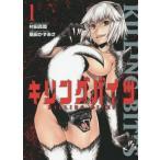 キリングバイツ 1 (ヒーローズコミックス)/村田真哉/原作 隅田かずあさ/作画(コミックス)