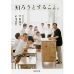 ネオウィングYahoo!店で買える「知ろうとすること。 (新潮文庫/早野龍五/著 糸井重里/著(文庫」の画像です。価格は464円になります。