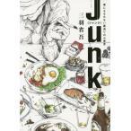 Junk 毒にもなれない裏通りの小悪党 (双葉文庫)/三羽省吾/著(文庫)
