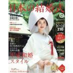 Yahoo!ネオウィングYahoo!店日本の結婚式 No.16 (生活シリーズ)/ウインドアンドサン