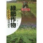 【送料無料選択可】緑肥作物とことん活用読本/橋爪健/著