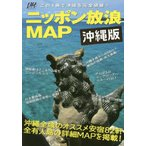 【送料無料選択可】ニッポン放浪MAP沖縄版/ルーフトップ/ロフトブックス編集部