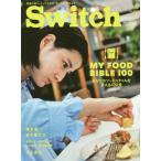 SWITCH  32-9  スイッチ パブリッシング