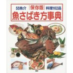 魚さばき方事典 この一冊で魚料理のすべてがわかる丸ごとの魚をさばく決定版!! 55魚介料理162品/学研プラス