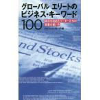 【送料無料選択可】グローバルエリートのビジネス・キーワード100 成功を収めたリーダーたちの言葉の使い方/ロッシェル・カップ/著