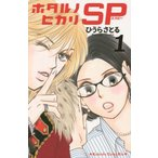 ホタルノヒカリ SP 1 (Kiss KC)/ひうらさとる/著(コミックス)