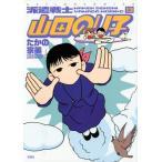 派遣戦士山田のり子 13 (アクションコミックス)/たかの宗美/著(コミックス)