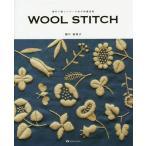 WOOL STITCH 素朴で優しいウール糸の刺繍図案/樋口愉美子/著
