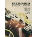【送料無料選択可】ポール・マッカートニー・イクイップメント・ストーリーズ 使用楽器の変遷で振り返る、ポール・マッカートニーのもうひとつの伝説 (シンコ