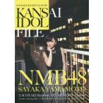 GOOD ROCKS!SPECIAL BOOK 関西 KANSAI IDOL FILE 【表紙&巻頭】 山本彩(NMB48) 【裏表