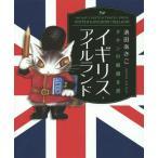 【送料無料選択可】イギリス・アイルランド (ダヤンの絵描き旅)/池田あきこ/著(単行本・ムック)