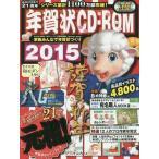 年賀状CD-ROM 2015 (impress)/SIFCA/CG&ART WORKSインプレス年賀状編集部/編