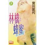 林檎と蜂蜜walk 7 (マーガレットコミックス)/宮川匡代/著(コミックス)
