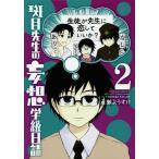 斑目先生の妄想学級日誌 2 (ガンガンコミックスONLINE)/永瀬ようすけ/著(コミックス)