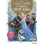 [本/雑誌]/アナと雪の女王うたのえほん いっしょにうたおう! 3歳から (ディズニーゴールド絵本)/講談社