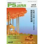PSJAPAN 乾癬患者の生活サポートマガジン vol.2/三雲社