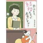 【送料無料選択可】早子先生、結婚するって本当ですか? (コミックエッセイの森)/立木早子/著