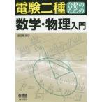 【送料無料選択可】電験二種合格のための数学・物理入門/前田隆文/著