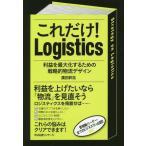 Yahoo!ネオウィングYahoo!店【送料無料選択可】これだけ!Logistics 利益を最大化するための戦略的物流デザイン/廣田幹浩/著