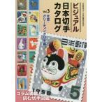 【送料無料選択可】ビジュアル日本切手カタログ Vol.3/日本郵趣協会/監修