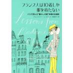 """フランス人は10着しか服を持たない パリで学んだ""""暮らしの質""""を高める秘訣 / 原タイトル:Lessons from Madame"""