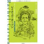 【送料無料選択可】レイチェル・カーソン 『沈黙の春』で環境問題を訴えた生物学者 生物学者・作家〈アメリカ〉 (ちくま評伝シリーズ〈ポルトレ〉)/筑摩書