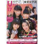 U17 B.L.T.under seventeen vol.32 (TOKYO NEWS MOOK