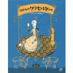 【送料無料選択可】うるわしのグリセルダ姫 / 原タイトル:La bella Griselda/イソール/作 宇野和美/訳