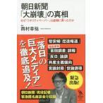 【送料無料選択可】朝日新聞「大崩壊」の真相 なぜ「クオリティペーパー」は虚報に奔ったのか (知的発見!BOOKS)/西村幸祐/監修