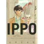 IPPO 3 (ヤングジャンプコミックス)/えすとえむ/著(コミックス)