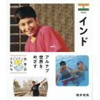 世界のともだち 19/桃井和馬/写真・文