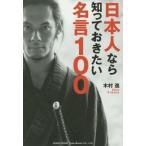 【送料無料選択可】日本人なら知っておきたい名言100/木村進/著