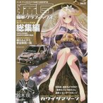 痛車グラフィックス vol.22  芸文MOOKS
