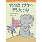 [本/雑誌]/ダンスができないぞうさんですよ / 原タイトル:ELEPHANTS CANNOT DANCE! (ぞうさん・ぶたさんシリーズ絵本)/モー