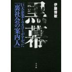 黒幕 巨大企業とマスコミがすがった「裏社会の案内人」/伊藤博敏/著