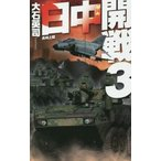 日中開戦 3 (C・NOVELS)/大石英司/著