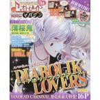 【送料無料選択可】オトメイトマガジン vol.14 (エンターブレインムック)/KADOKAWA