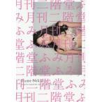 【送料無料選択可】月刊二階堂ふみ/熊谷直子/撮影