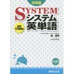 システム英単語 中学版