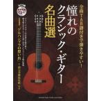【送料無料選択可】憧れのクラシック・ギター名曲選 全曲TAB譜付きで弾きやすい!/ヤマハミュージックメディア