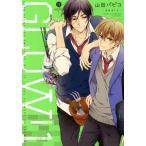[本/雑誌]/GLOW! 1 【通常版】 (IDコミックス/gateauコミックス)/山田パピコ/著(コミックス)