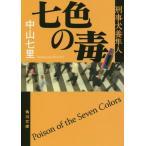 七色の毒 (角川文庫 な57-2 刑事犬養隼人)/中山七里/〔著〕(文庫)