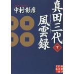 真田三代風雲録 下 (実業之日本社文庫)/中村彰彦/著(文庫)