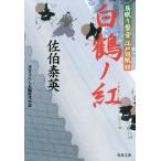 白鶴ノ紅 (双葉文庫 さー19-55 居眠り磐音江戸双紙 48)/佐伯泰英/著(文庫)