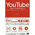 YouTube成功の実践法則53 稼げる「動画作成テクニック」と「実践ノウハウ」/木村博史/著