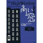【送料無料選択可】高い窓 / 原タイトル:THE HIGH WINDOW/レイモンド・チャンドラー/著 村上春樹/訳