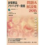 家電製品アドバイザー資格問題&解説集 2015年版 (家電製品資格シリーズ)/家電製品協会/編