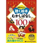 【送料無料選択可】[オーディオブックCD] お話、きかせて! 聴く絵本 むかしばなし ベスト100/パンローリング(CD)