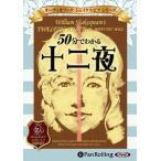 [オーディオブックCD] 50分でわかる十二夜 -シェイクスピアシリーズ11-/パンローリング(CD)